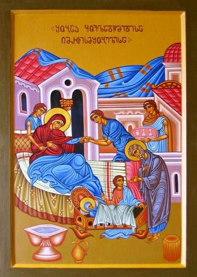 შობა ყოვლადწმიდისა დედუფლისა ჩვენისა ღვთისმშობელისა და მარადის ქალწულისა მარიამისა (ღვთისმშობლობა)