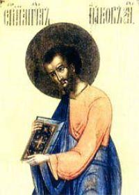მოციქული იაკობ ზებედესი - ძმა იოანე ღვთისმეტყველისა
