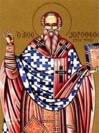მღვდელმოწამე დოროთე - ტვირელი ეპისკოპოსი