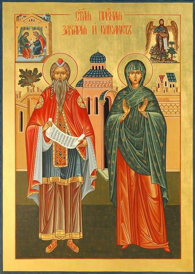 წინასწარმეტყველი ზაქარია და მართალი ელისაბედი - მშობელნი იოანე ნათლისმცემლისა